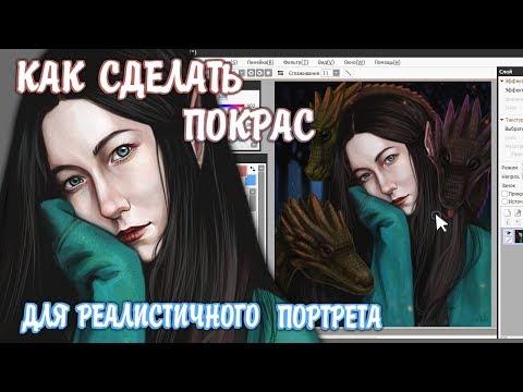 КАК СДЕЛАТЬ ПОКРАС в Paint Tool SAI | Как я рисую реалистичные портреты  ♥