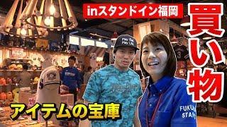 店長が美人で職人!九州で一番オシャレで品数が多い野球ショップでお買い物