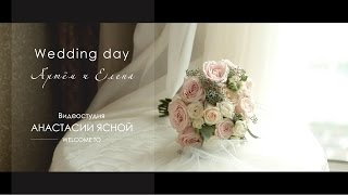 Wedding Day Артём и Елена (full video)