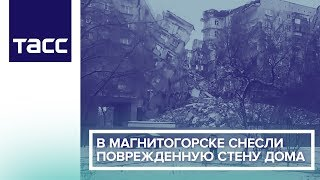 В Магнитогорске снесли поврежденную стену дома