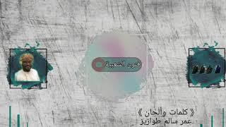 ربوبة عبدالله فتحي - ياعيوني - كلمات عمر سالم طوازيز