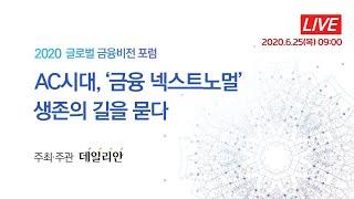 [LIVE1부] 2020 글로벌 금융 비전 포럼,  AC시대 '금융 넥스트노멀' 생존의 길을 묻다