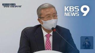 """김종인 """"경제3법·노동관계법 함께 손보자""""…민주당은? …"""