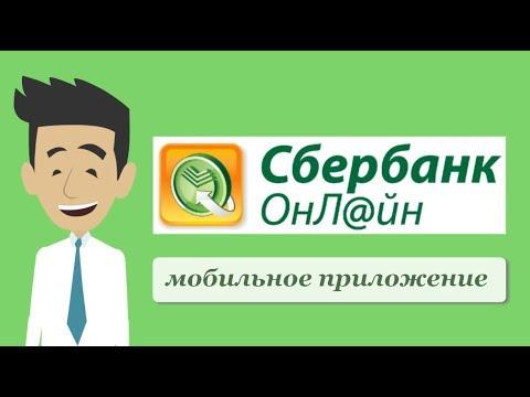 Cкачать приложение Сбербанк Онлайн на компьютер