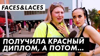 Во что одеты на Faces&Laces 2019 / Часть 2 / Луи Вагон