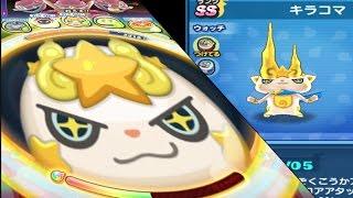 #602【悲報】弱くなったキラコマ使ってみた!さとちんアニメで人気のゲーム実況プレイ攻略動画 Yo-kai Watch thumbnail