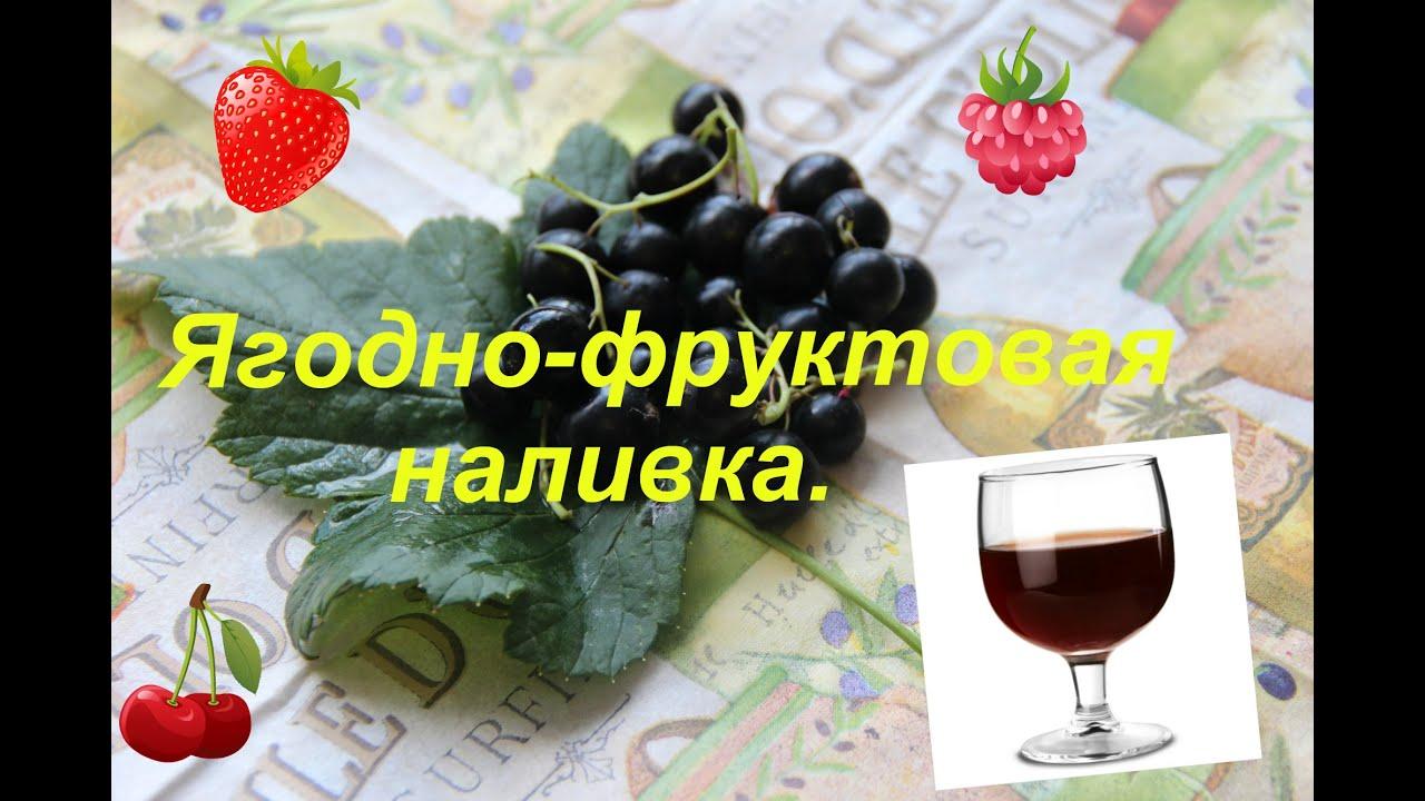 Ягодно-фруктовая  наливка. Супер рецепт!