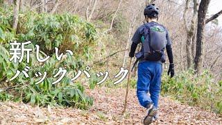 登山、自転車、徒歩キャンプ/新しいバックパック|グレゴリー ミウォック