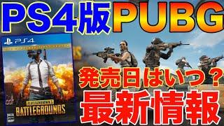 【速報‼】遂にPS4版PUBGが発売決定⁉最新情報含めたこれからのバトルロワイヤルゲームについて!【PUBG】【PUBGモバイル】【まがれつ】