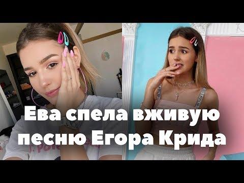 Ева поёт вживую Егор Крид - Love is // Трансляция (04.02.2020)