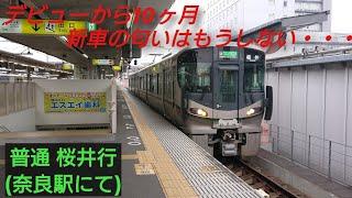 【JR西日本227系 奈良駅にて】普通 桜井行