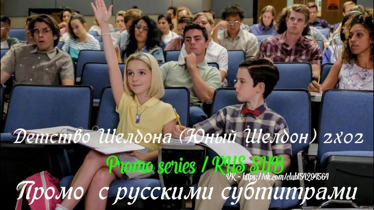 Детство Шелдона (Юный Шелдон) 2 сезон 2 серия - Промо с русскими субтитрами (Сериал 2017)
