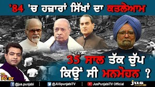 Why Manmohan Singh was Silent for 35 years on Sikh Massacre? || To The Point || KP Singh
