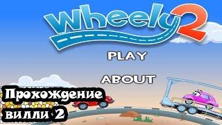 Флеш игра Вилли 2 часть Wheely 2 часть