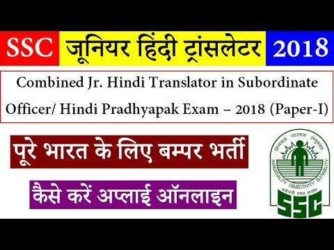 SSC Junior Hindi Translator 2018 Notification - Ssc.nic.in Hindi Pradhyapak Exam Date