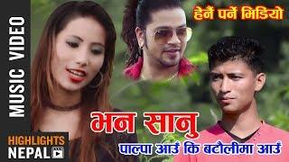 Bhana Sanu Palpa Aau Ki Bataulima Aau - Lok Dohori Song 2017 | Puskal Sharma, Sita Paudel Kandel