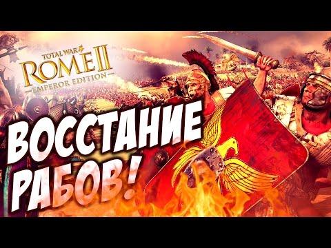 Total War ROME 2 - ВОССТАНИЕ РАБОВ! (СПАРТАК ВЕРНУЛСЯ!) #8