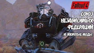 Fallout 4: Упоротые и квестовые моды