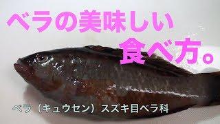【cooking】ベラの美味しい食べ方