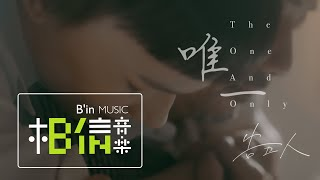 告五人 Accusefive [ 唯一 The One And Only ] Official Music Video