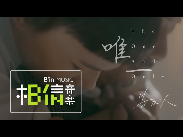 告五人 Accusefive [ 唯一 The One And Only ] Official Music Video (三立/台視戲劇【戀愛是科學】插曲)