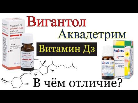 Витамин Д3. Вигантол и Аквадетрим. В чём разница?