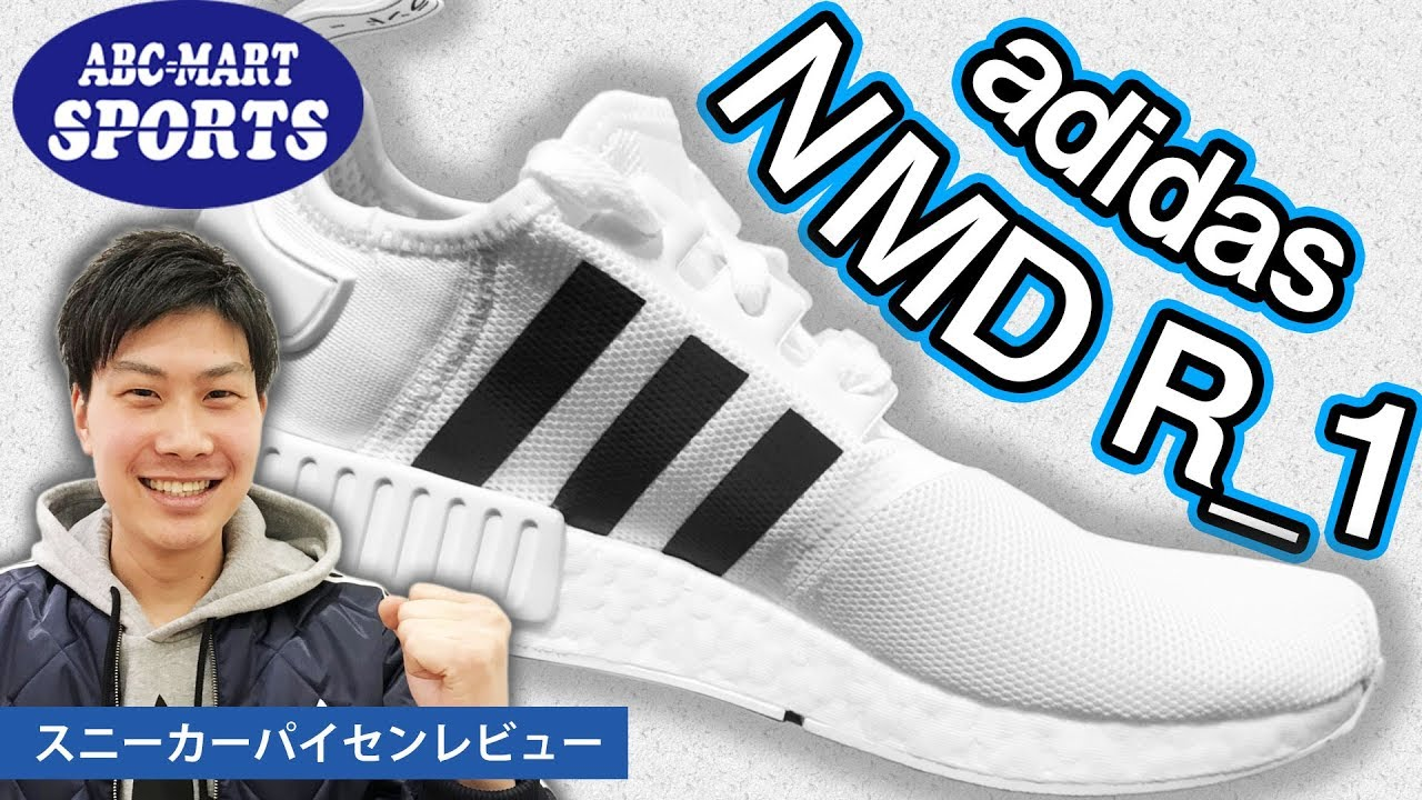 new concept 80343 9f6e1 【adidas】NMD_R1 ブースト搭載で履き心地抜群!!! ACEな店員【ABC-MART SPORTS】