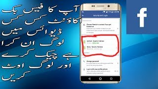 How to check and logout facebook account in another devices 2019