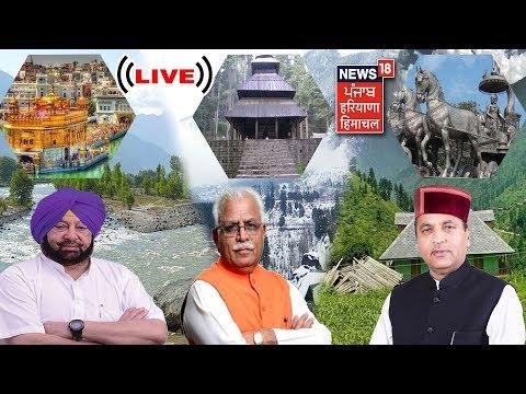 News18 Punjab Haryana Himachal | Punjab News 24 X 7 | Haryana News LIVE | Himachal News Updates