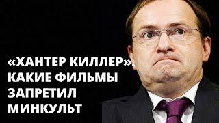 Запрет «Хантер Киллера». Какие фильмы не вышли в России