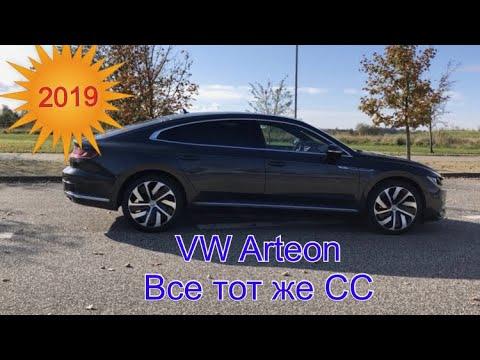 VW Arteon 2019 2.0 TDI 150 HP все тот же СС