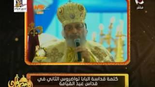 جزء من كلمة قداسة البابا