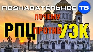 Почему РПЦ против УЭК? (Познавательное ТВ, Артём Войтенков)