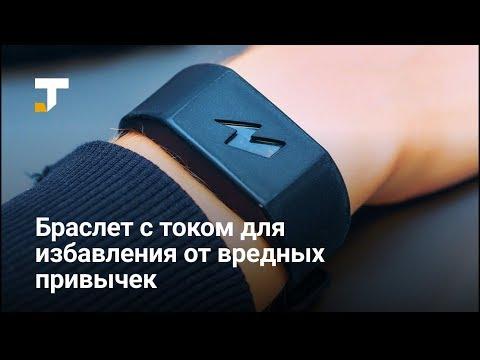В США выпустили браслет для избавления от вредных привычек. Он бьёт владельца током
