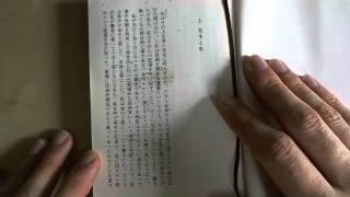 Japanese Reading #1: こころ (夏目漱石)