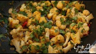 видео как приготовить цветную капусту вкусно