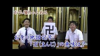 【お寺の地図記号「卍(まんじ)」の意味は?】お仏壇ちゃんねる 地図記号 検索動画 23