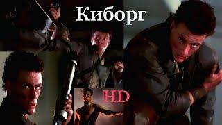 Ван Дамм-Киборг.Клип(Full HD-1080p).