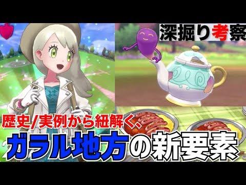 ポケモン 剣 盾 ポットデス 育成 論