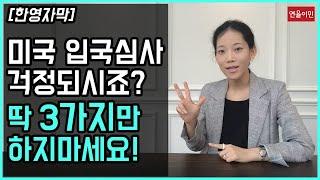 [한영자막] 미국 입국 심사 시 절대 하지 말아야할  …