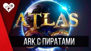ATLAS | Первый взгляд | Стрим от 22.12.2018