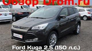 Ford Kuga 2016 2.5 (150 л.с.) 2WD AT Titanium - видеообзор