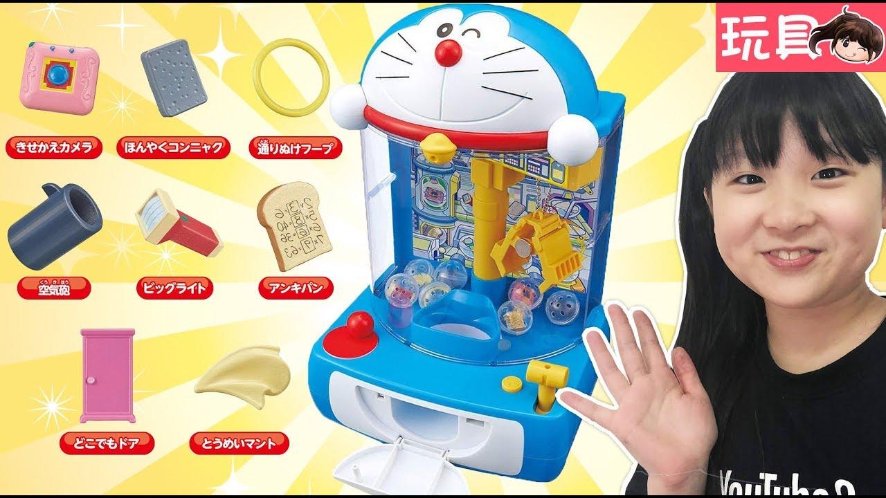 【玩具】超可愛多拉A夢夾娃娃機與秘密道具[NyoNyoTV妞妞TV玩具] - YouTube