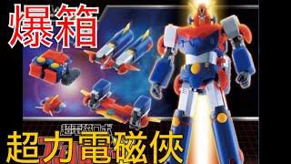 【爆箱】 Action Toys-MINI ACTION 超力電磁俠V!V!V!Victory!