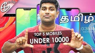 10000 Rupees பட்ஜெட் - Best Phones 2019