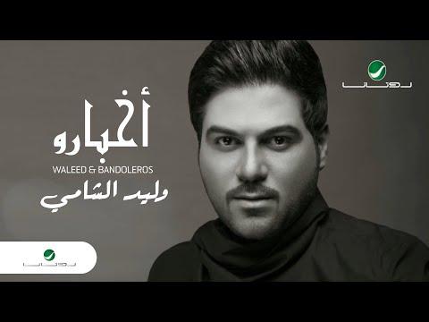 Waleed Al Shami ... Akbaro - With Lyrics | وليد الشامي ... اخبارو - بالكلمات