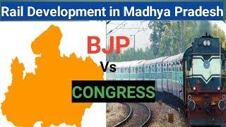 Rail Development in Madhya Pradesh | BJP vs Congress | Rakesh Ranjan