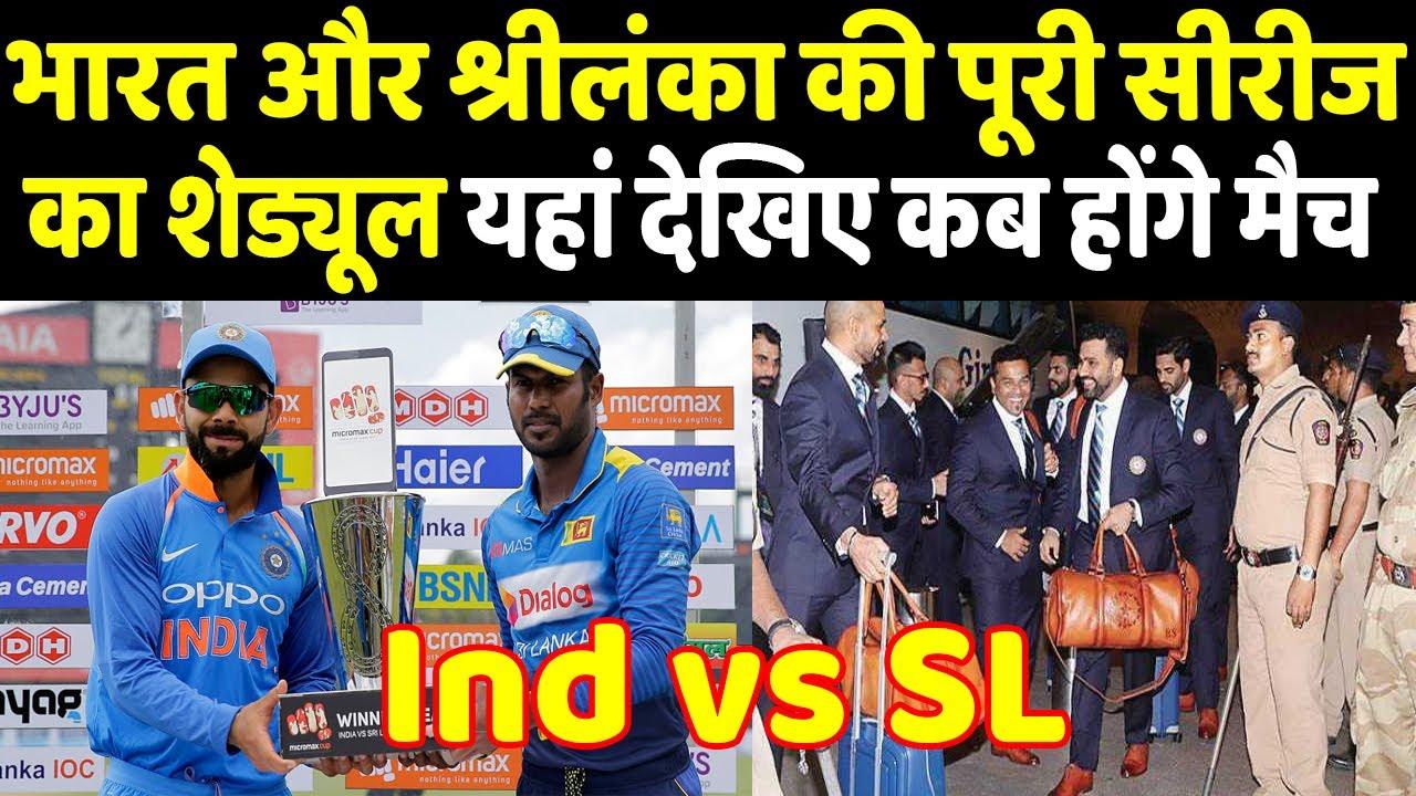 Ind vs SL सीरीज का पूरा शेड्यूल अभी देखिए कौन शामिल कौन बाहर | Headlines Sports