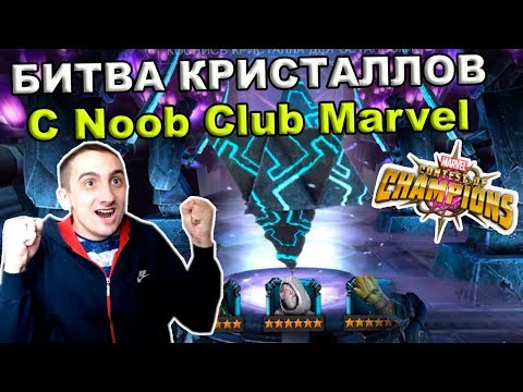 БИТВА НА КРИСТАЛЛАХ С Noob Club Marvel ! | Marvel: Contest Of Champions