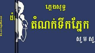តំណក់ទឹកភ្នែក ភ្លេងសុទ្ធ, Dom Nok Tek Pnek, Karaoke Khmer for sing,